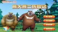 熊出没动画片 熊出没之秋日团团转 熊出没之过年 熊大熊二历险记