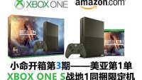 小命开箱第3期【XBOX ONE S战地1同捆限定机】开箱