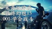 《最终幻想15终极攻略》Ep001:学会战斗!