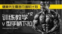 【增肌计划】V型手柄下拉背阔肌训练 #8 夏冬杰增肌计划 二头肌肩部中背部肌肉群协同训练