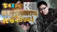【主播真会玩】68:胖虎小夫特别行动!代号4598!