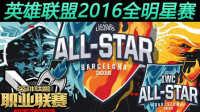 2016英雄联盟全明星赛 LPL vs IWC