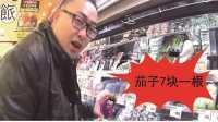物价真探01:你见过日本7块钱一根的茄子吗