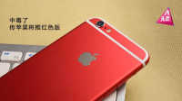 「A 头条」传苹果将推红色版iPhone HoloLens明年入华