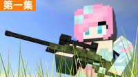 小橙子姐姐我的世界RPG《精英狙击手》1:狙击威力强大秒杀黑客 MC搞笑实况解说 minecraft