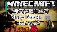 |Minecraft我的世界|【毒光】多人海岛模组生存EP#.3创造地狱门