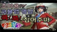 【蓝尼玛】CSO2躲猫猫Show~旋塞~旋塞~来吧!