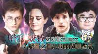 哈利波特系列感动常在,X战警之佩小姐的怪咖盛宴 67【暴走看啥片第三季】
