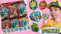 (重新上传修正版)12月抽奖预告之梦想三国传奇机甲 新魔力玩具学校