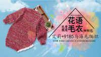 【九色鹿编织】花语上集--原创拼色玫瑰花连衣裙长毛衣 婴儿毛衣零基础视频