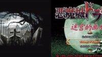 【蓝月解说】恶魔城 迷宫的画廊 废墟的肖像【NDS游戏分享】