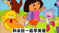 亲子早教英语学习10 馨课堂 Unit 2 Face 爱探险的朵拉学英语