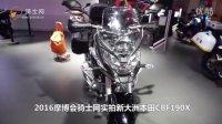 【车型实拍】2016摩博会骑士网实拍新大洲本田CBF190X