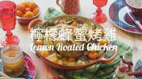 蜂蜜檸檬烤雞 ~ 節日宴客料埋【2016 第 53 集】肥丁手工坊
