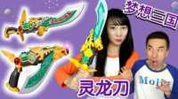 梦想三国之关羽黄金版灵龙刀 新魔力玩具学校