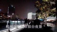 【视频日记】2016 1209 杭州市残联组织低碳之旅