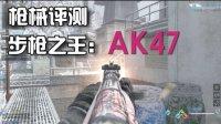 COOOL黑七 AK47枪械测评 枪王之王