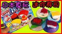 日本食玩迷你寿司,知育菓子可以吃的玩具