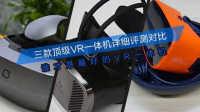 [虎虎vr出品]国产三大VR一体机大朋M2 IDEALENS Pico Neo 多角度专业VR评测