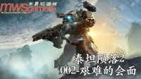 002-艰难的会面---泰坦陨落2(Titanfall 2)终极攻略
