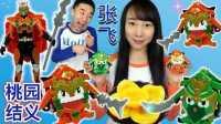 梦想三国 变形战将 张飞之桃园结义 新魔力玩具学校
