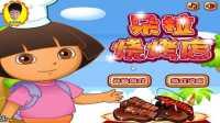 阳光姐姐 解说 朵拉 烧烤店 游戏