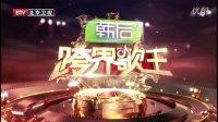 跨界歌王 第一季 20160611:陈松伶为爱而歌 醉人歌声引全场泪崩