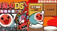 【蓝月解说】太鼓达人DS 触控音乐祭【NDS游戏分享】【柯南 马里奥 哆啦A梦弹弹弹】
