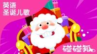 Jingle Bells | 英语圣诞儿歌2 | 碰碰狐!儿童儿歌