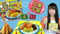 DIY食玩之儿童午餐套餐 新魔力玩具学校