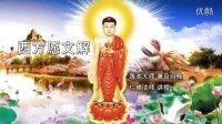 西方愿文解01- 仁禅法师讲授