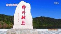 看祖国大好河山 品中华人文之美-1-我的追北之旅 开头篇 歌曲《我爱你中国》