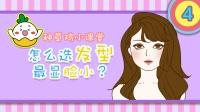 【种草鸡小课堂】04 怎么选发型最显脸小?