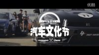 FAST4WARD 2016 #珠海零四# 活动视频 预告片
