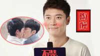 张丹峰回忆与男演员吻戏表情陶醉