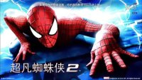 【肉搏快乐】超凡蜘蛛侠2 01正义蜘蛛侠