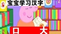 宝宝巴士04 汉语拼音 宝宝学习汉字 口与大 亲子早教 小猪佩奇视频玩具汽车总动员