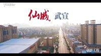 航拍短片《仙城 武宣》广西来宾武宣县城风景视频