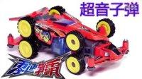 零速争霸玩具分享03 超音子弹 对比爆裂飞车 魔幻车神【玩具爸爸】