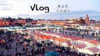 Nali Vlog 摩洛哥游记 EP1 马拉喀什
