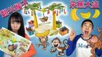 翻斗猴子采蕉大盗游戏之美食诱惑 新魔力玩具学校