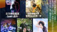 日本神级coser贺电2017星幻动漫年度祭成都