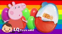 巨型奇趣蛋!小猪佩奇的食玩 梁臣的玩具说 20161216