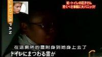 日本灵异节目USO拍到厕所的花子2法师被花子上身