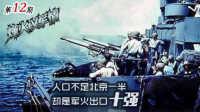 第12期 这小国人口不足北京一半 却是军火出口十强