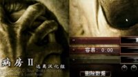 【蓝月解说】病房2【NDS恐怖游戏分享】【恐怖感营造的还可以】