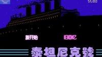 【蓝月吐槽解说】盘点FC上的山寨烂游戏 FC泰坦尼克号【毁经典 连背景音乐都没有】