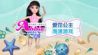 爱芘公主Abbie 第7集 爱芘公主海滩游戏