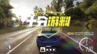 《极限竞速:地平线3》完整版先行评测 休闲驾驶和完美的风景之旅