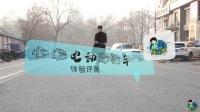 小米电动滑板车体验评测//学长的第一次